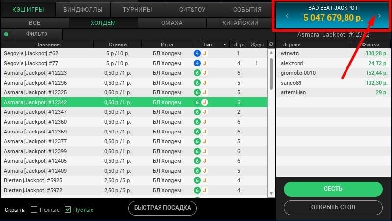 Как делится выигрыш Bad Beat Jackpot в руме Покердом