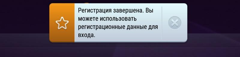 Завершение регистрации в руме ПокердомСочи.
