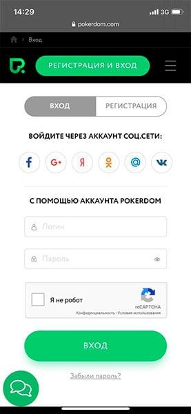 Вход в личный кабинет рума Покердом на платформе iOS.
