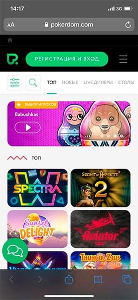 главная страница сайта Покердом в браузере на платформе iOS.