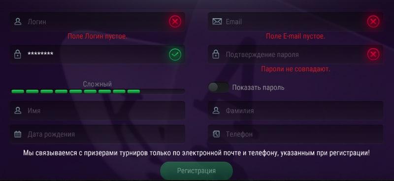Заполнение формы регистрации в руме ПокердомСочи.