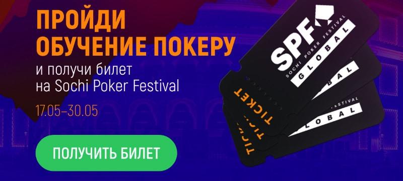 Билет на покерный фестиваль в Сочи.