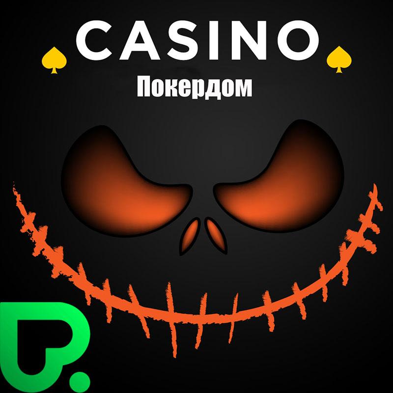 Хеллоуинская акция на Покердом